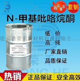 NMP N-甲基吡咯烷酮 nmp 荣禾新材料