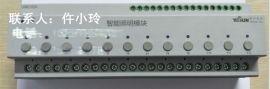 SA/S8.16.1-8路16A智能继电器仵小玲13891834587