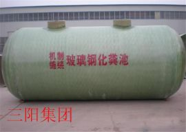 供应内蒙古淘宝畅销型玻璃钢化粪池 玻璃钢化粪池三级净化化粪池