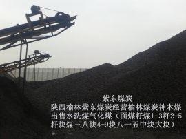 煤炭出售煤矿直销陕西榆林面煤大中小块煤焦炭