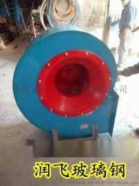 玻璃钢高压离心风机_玻璃钢离心风机F4-72型出厂价格