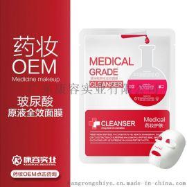 化妆品药妆OEM面膜贴牌生产玻尿酸面膜