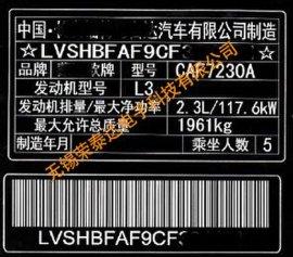 柔性标签激光蚀刻印字打标(3M/TESA)