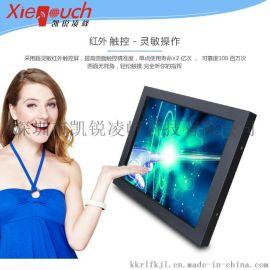 19寸4:3紅外觸摸顯示器工業觸控觸摸屏電腦工控顯示器防塵防暴