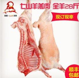 新鲜羊肉现杀整只散养羔羊精选整羊烤全羊28斤冷冻全羊肉批发厂家
