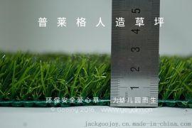人造草坪每平米价格_普莱格幼儿园人造草坪
