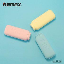 REMAX牛奶情侶款5500mAh移動電源 USB輸出通用充電寶 磁性2個裝