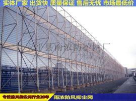 专业生产煤场电厂金属防风抑尘网 符合国家标准