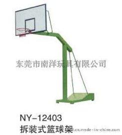 扎装式篮球架
