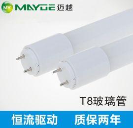 LED日光灯(MY-T8-18W)