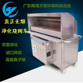 萬宏WH-SY-K6木炭無煙燒烤淨化設備