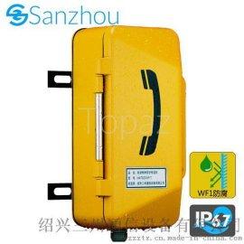 三州工業級自動電話話機PSTN標準模擬本質安全IP67防塵防水防護等級