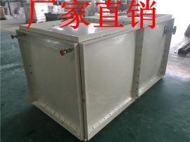 厂家直销玻璃钢消防水箱 组合式玻璃钢水箱 smc玻璃钢保温水箱