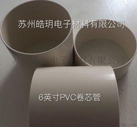pvc卷芯管