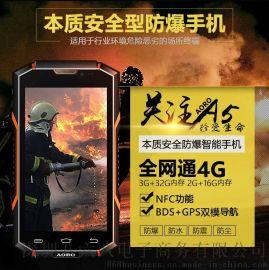 AORO W505 电信3G双卡本质安全型防爆智能手机终端军工三防手机正品油罐化工加油站工地防爆安全手持终端NFC北斗导航