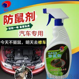 汽车驱鼠剂/驱鼠防鼠/防止老鼠咬管线/确保行车安全/厂家直销