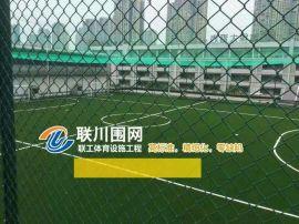 广州七人制4MM笼式足球场围网-联川围网建设