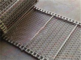耐高温平板网带 定做平板网带厂 蔬菜运输网带