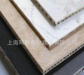 厂家直销石材铝蜂窝板