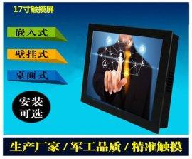 17寸i5電阻屏工業平板電腦廠家——研源