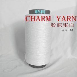 CHARM YARN、胶原蛋白母粒、胶原蛋白丝、胶原蛋白