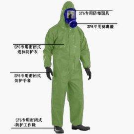 SF6專用全套防護裝備LD-6001