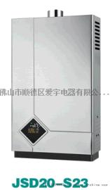 燃气热水器 JSQ20-S23