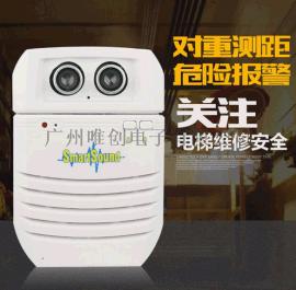 唯创电子 WT2018 电梯对重报警器 维修防撞人语音提示器超声波 感应器 电梯报站器