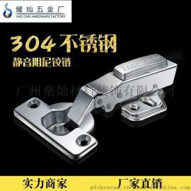 35mm杯不锈钢缓冲铰链