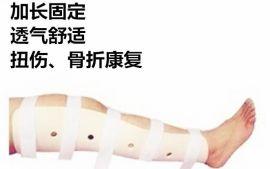 仁泰RT-2-11 可调膝关节固定套