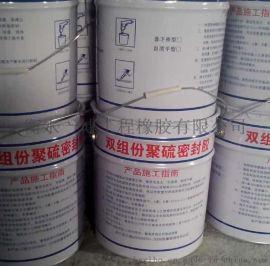 PG321双组份聚硫密封胶规格