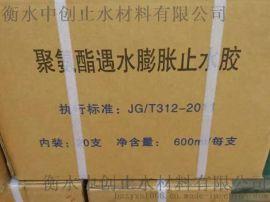 PJ220型遇水膨胀止水胶 H型钢接缝密封胶