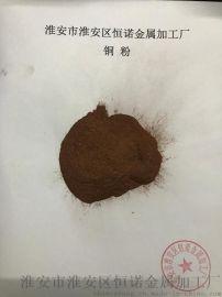 工厂直供质优价廉纯铜粉