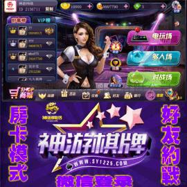 手机小游戏网络房卡棋牌游戏源码开发搭建