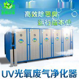 金樽uv光氧催化废气净化器 光解废气处理除臭设备
