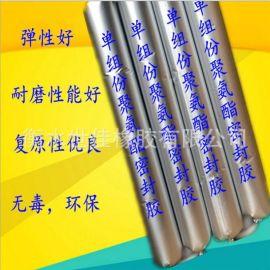 厂家直销双组份聚* 聚氨酯密封胶 建筑嵌缝单组分聚氨酯密封膏