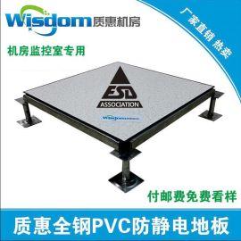 西安质惠PVC防静电地板架空地板学校机房电脑教室600*600 上门测量 安装 证件齐全