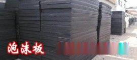 元亨直销闭孔泡沫板 聚乙烯闭孔泡沫塑料板、PE泡沫填缝板