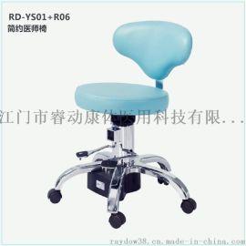 睿动RAYDOW RD-YS01+R06 厂家直销 带脚轮电动升降配靠背可充电 医师座椅,医生椅,实验室座椅