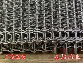 挡边输送带 不锈钢网带 人字网输送带  马蹄式输送带