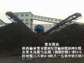 中大块煤出售陕西榆林出售大二五3-6籽煤三八4-9块煤高热量低硫低灰
