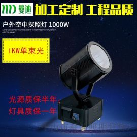 大功率户外防水灯单束1KW探照灯