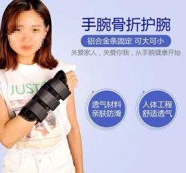 運動護腕扭傷骨折固定夾板男女護手腕透氣醫療醫用加壓護具