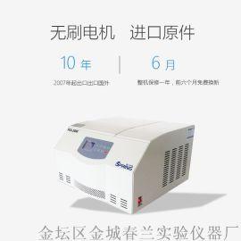 春兰 TGL16M  台式高速冷冻离心机