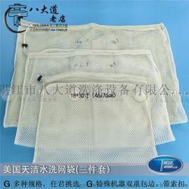 美国TINGUE天洁水洗干洗绳式网袋大眼,洗衣房辅料