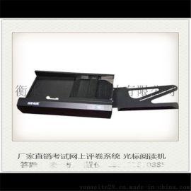 南昊阅卷机怎么样|阅卷机维修|光标阅读机FS85