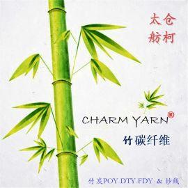 CHARM YARN、竹炭丝、竹炭纤维、竹炭纱线、(POY_DTY_FDY_纱线)