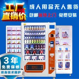 板凳社区智能厂家成人保健用品无人自动售货机自助贩卖机售卖机售货店