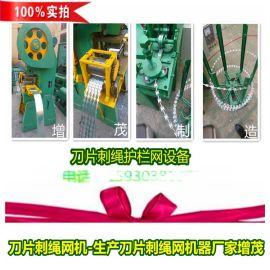 增茂厂家手风琴状刺网机/交叉式刀片刺绳机/隔离网机