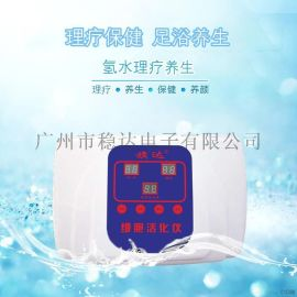 离子排毒仪氢分子沐足排毒清毒仪负离子排毒仪